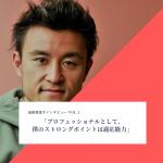 遠藤翼選手インタビュー (vol.2)~2019年のToronto FC