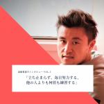 遠藤翼選手インタビュー (vol.3)~メンタリティーと日本代表の夢