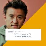 遠藤翼選手インタビュー (vol.5)~サッカー選手のコンディショニング