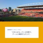 遠藤翼選手インタビュー (vol.6)~日本人サッカー選手として
