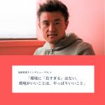 遠藤翼選手インタビュー (vol.4)~北米・日本でのサッカー環境